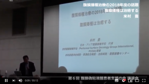 第6回腹膜偽粘液腫患者支援の会講演会の動画から、米村豊先生の講演
