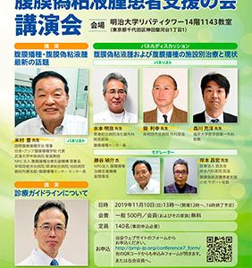 【第7回 腹膜偽粘液腫患者支援の会 講演会】参加受付中!