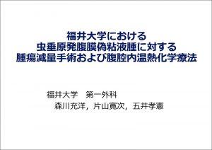 森川充洋先生ご発表(福井大学医学部)